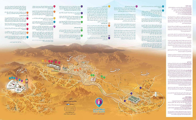 Hajj Maps Arabic by @Smsubaie.pdf   DocDroid