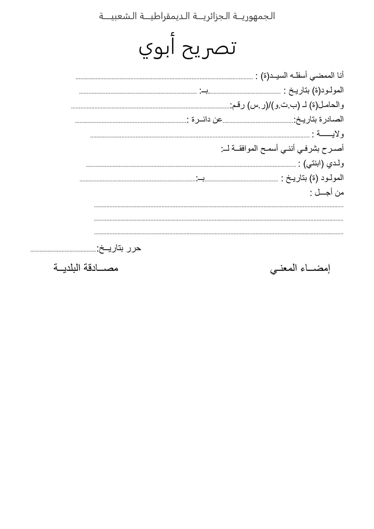 نماذج الوثائق الادارية في الجزائر Doc Docdroid
