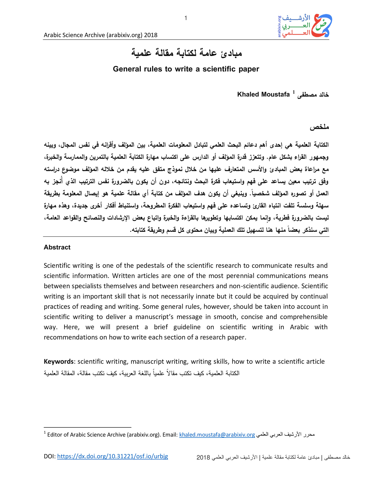 نموذج مقالة علمية