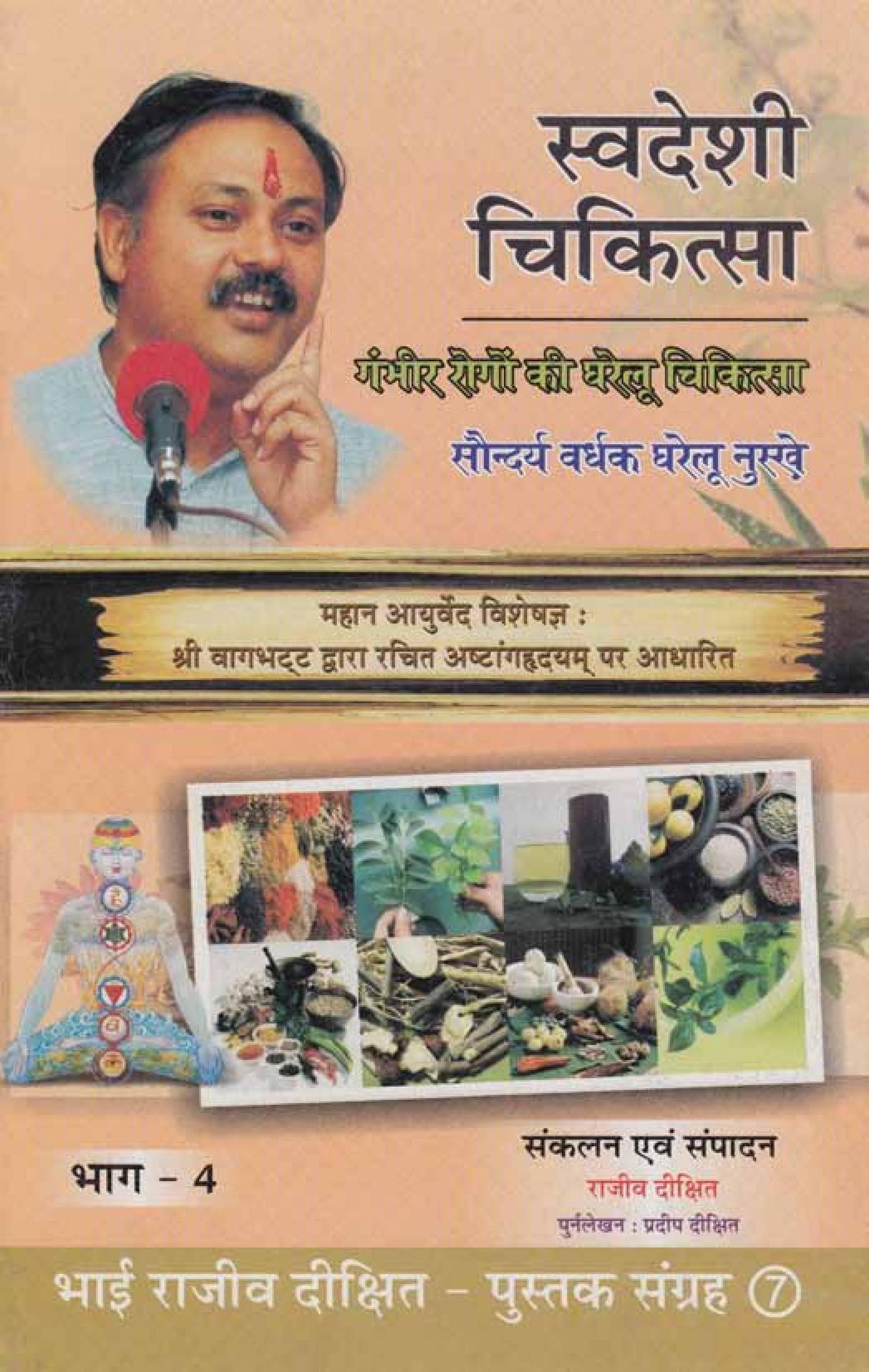 4 -Swadeshi-Chikitsa-Part-4-By-Rajiv-Dixit pdf | DocDroid