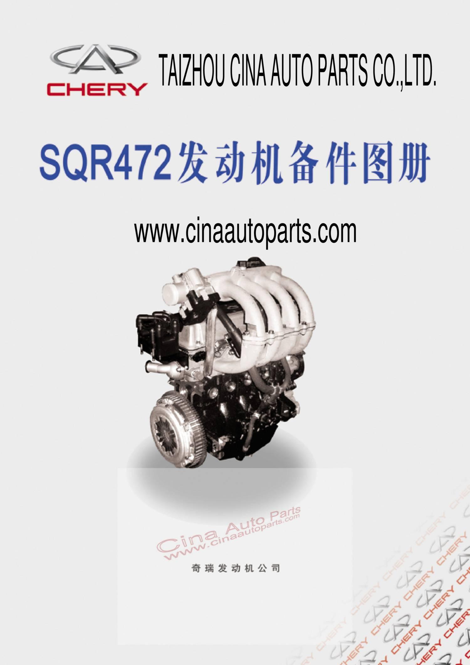 Chery SQR472 engine parts catalog.pdf - DocDroid