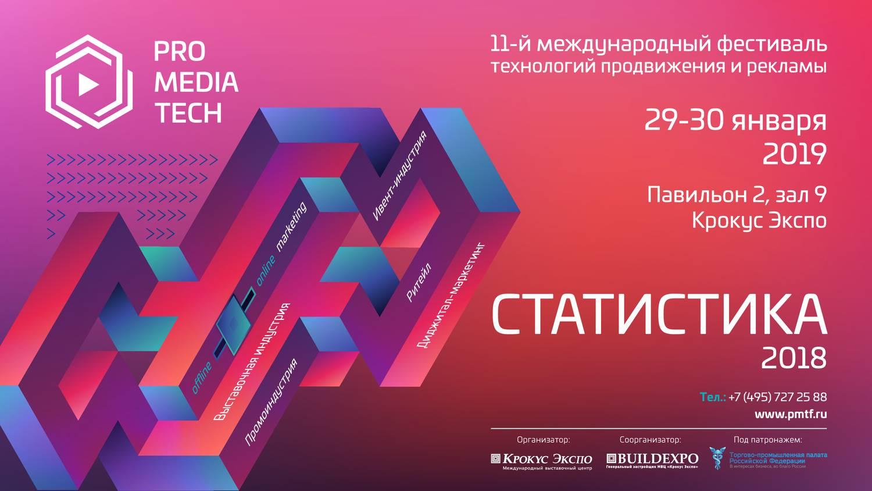 Международный фестиваль технологий продвижения и рекламы ProMediaTech
