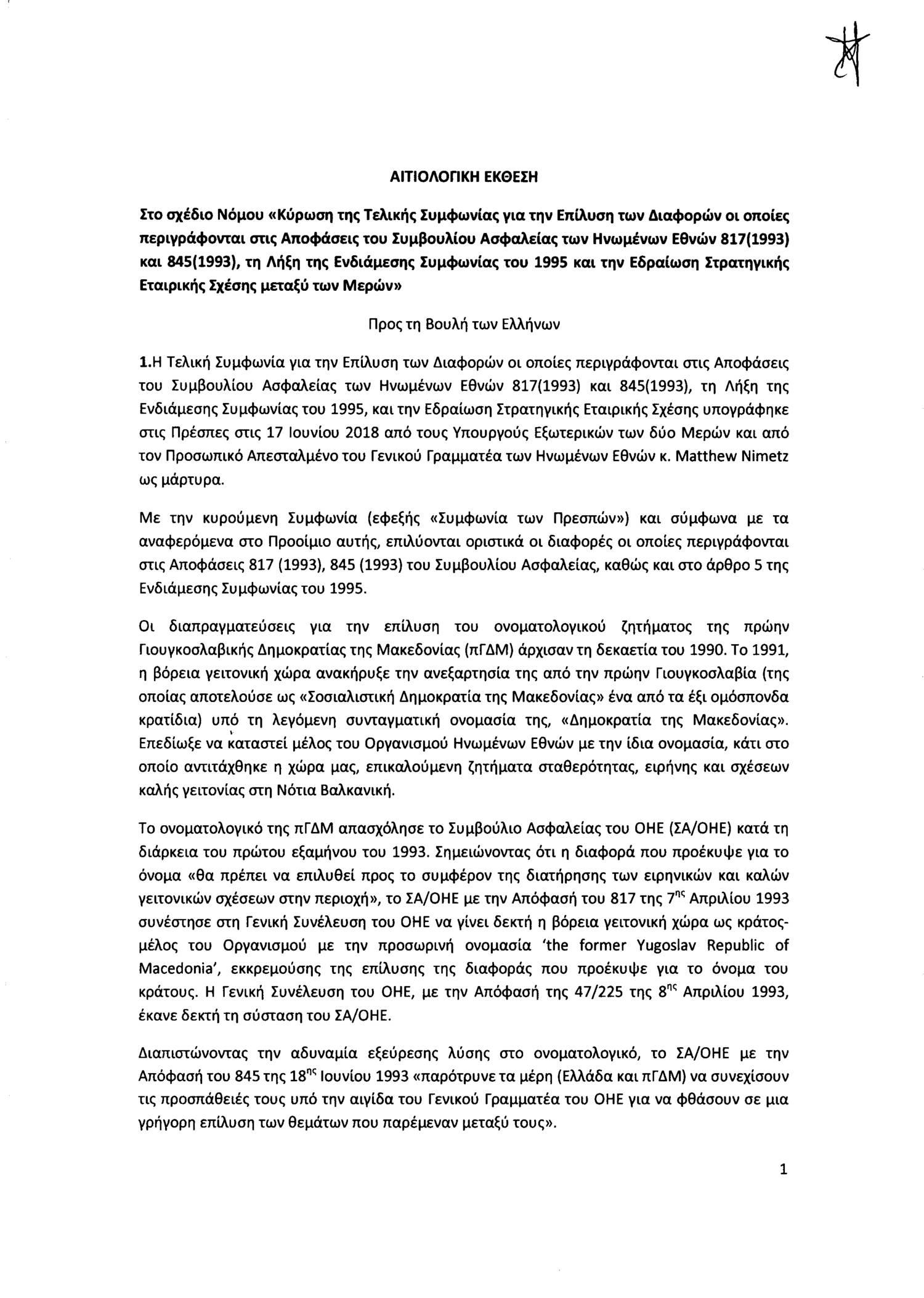 Prespes Bill Full.pdf