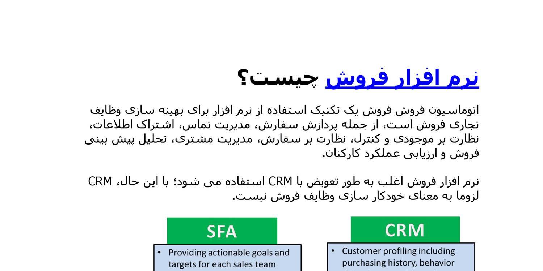 نرم افزار فروش.pdf | DocDroid
