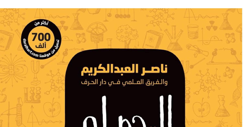 تحميل كتاب القدرات ناصر العبدالكريم pdf