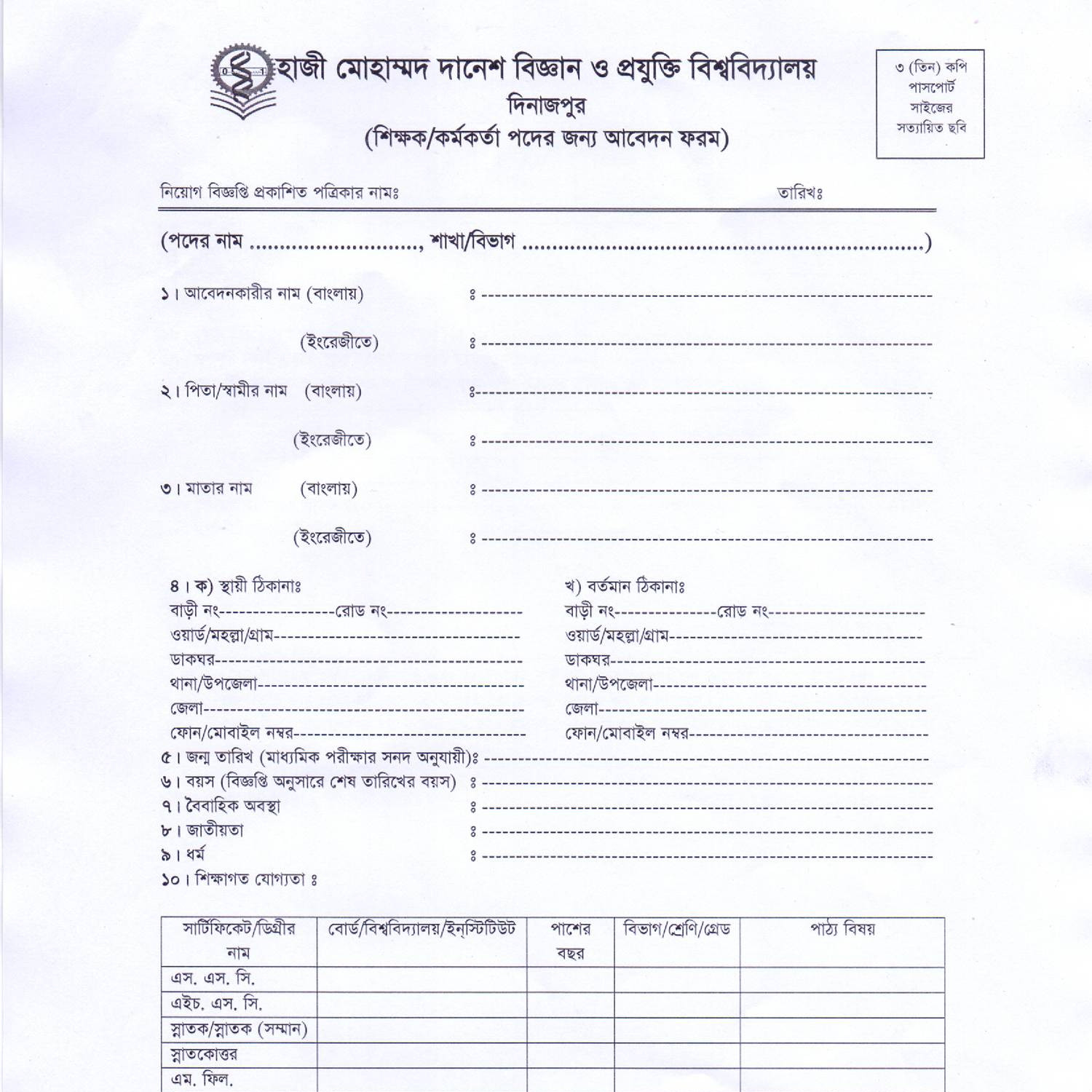 teacher-officer-application-form Teacher Application Form Pdf on out of order sign pdf, financial statement pdf, costco application pdf, blank employment application pdf, application form design, application form graphics, birth certificate pdf, application form print, fill out application pdf, application form online, application form excel, application form word document,
