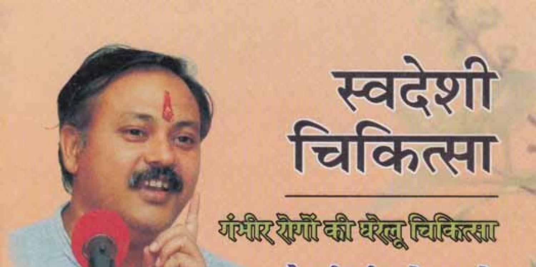 4.-Swadeshi-Chikitsa-Part-4-By-Rajiv-Dixit.pdf | DocDroid