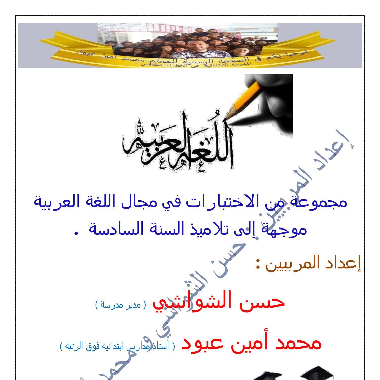 أستعد-لمناظرة-النموذجي-من-اعداد-المربيين-محمد-امين-عبود-و-حسن-الشواشي-.pdf  | DocDroid
