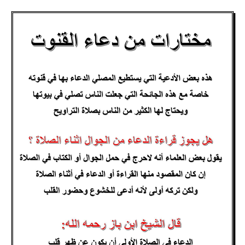 مختارات من دعاء القنوت-4.pdf | DocDroid