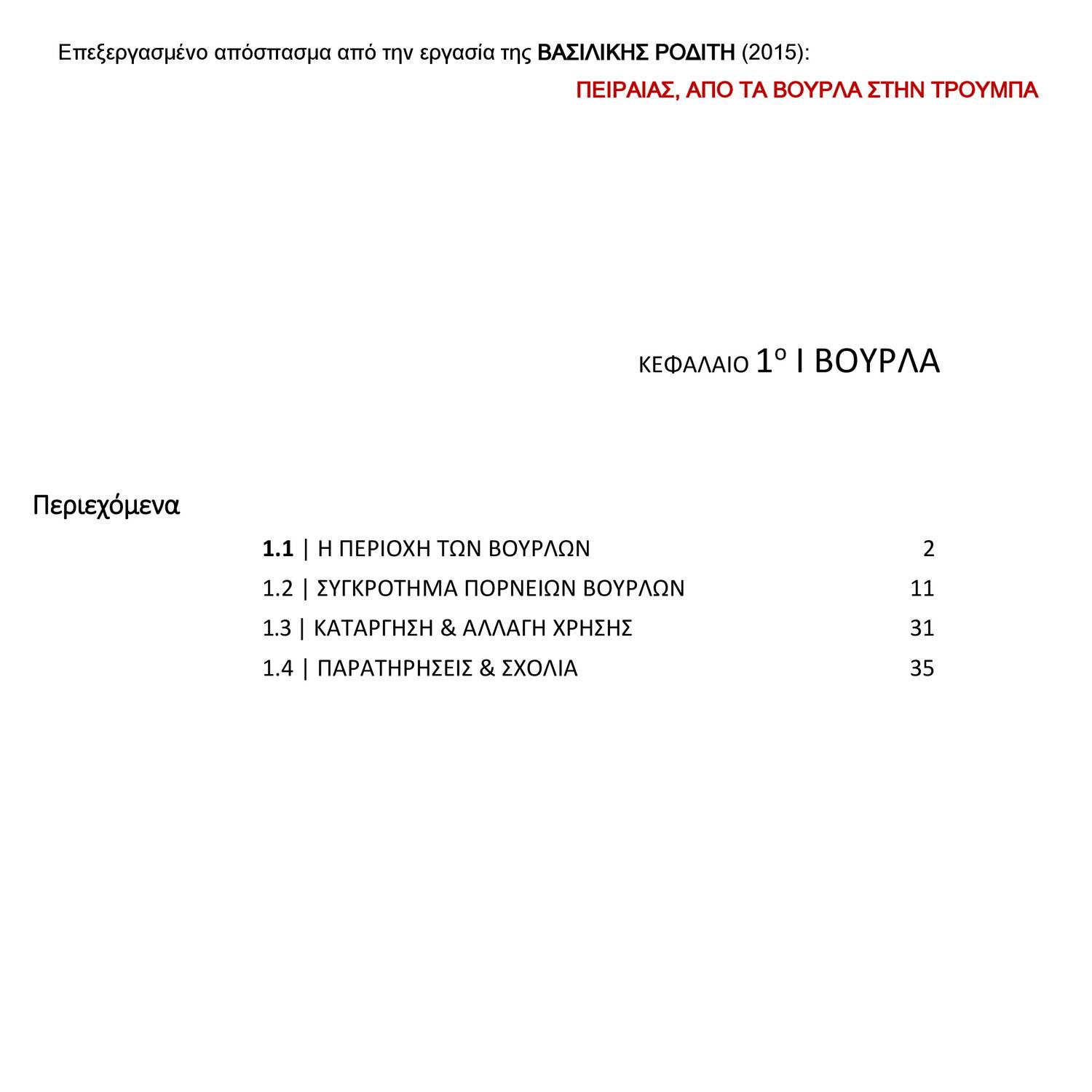 Edited Extract from the thesis of mrs. Vasiliki Roditi ...
